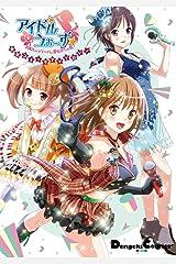アイドルうぉーず~100人のディーバと夢見がちな僕~ 電撃コミックアンソロジー (電撃コミックスEX) 単行本