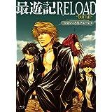 OVA「最遊記RELOAD -burial-」全話いっき見ブルーレイ [Blu-ray]