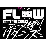 【Amazon.co.jp限定】FLOW 超会議 2020 〜アニメ縛りリターンズ〜 (初回生産限定盤) (DVD) (トートバッグ付)