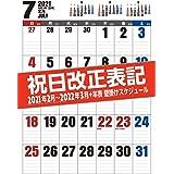 祝日改正表記壁掛けスケジュール 2021年 カレンダー 壁掛け CL-756 トライエックス (祝日変更・確定版) 白