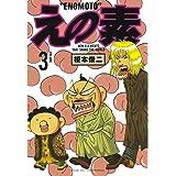 えの素(3) (モーニングコミックス)