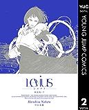 Levius 新装版 下 (ヤングジャンプコミックスDIGITAL)