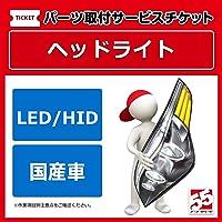 LED/HIDヘッドライトキット取付国産車