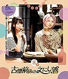 古畑前田のえにし酒 3缶 [Blu-ray]