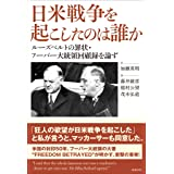 日米戦争を起こしたのは誰か ルーズベルトの罪状・フーバー大統領回顧録を論ず
