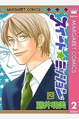 スイート☆ミッション 2 (マーガレットコミックスDIGITAL) Kindle版