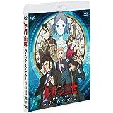 ルパン三世 グッバイ・パートナー [Blu-ray]