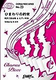 コーラスピースCP23 ひまわりの約束 / 秦基博  (同声二部合唱&ピアノ伴奏譜)~3DCGアニメ映画「STAND BY ME ドラえもん」主題歌 (CHORUS PIECE SERIES)