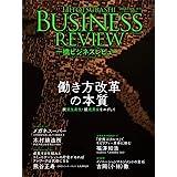 一橋ビジネスレビュー 2021年SPR.68巻4号: 働き方改革の本質――「脱低生産性・低賃金国家」をめざして