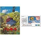 【メーカー特典あり】ハウルの動く城 オリジナル 卓上カレンダー2021付き [DVD]