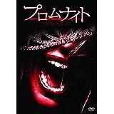プロムナイト [DVD]