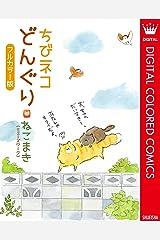ちびネコ どんぐり フルカラー版 (マーガレットコミックスDIGITAL) Kindle版