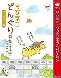 ちびネコ どんぐり フルカラー版 (マーガレットコミックスDIGITAL)