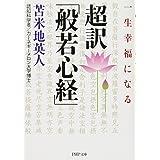一生幸福になる 超訳「般若心経」 (PHP文庫)