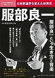日本の音楽家を知るシリーズ 服部良一