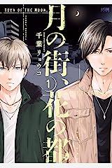 月の街、花の都【電子単行本】 1 (PRINCESS COMICS DX カチCOMI) Kindle版