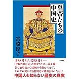 皇帝たちの中国史