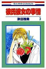彼氏彼女の事情 3 (花とゆめコミックス) Kindle版