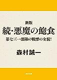 新版 続・悪魔の飽食 第七三一部隊の戦慄の全貌! 悪魔の飽食シリーズ (角川文庫)