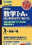 沖田の数学I・Aをはじめからていねいに 場合の数と確率 データの分析 整数の性質編 (東進ブックス 大学受験 名人の授業…