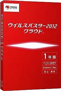 【旧商品】ウイルスバスター2012 クラウド 1年版