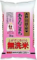 【精米】秋田県産 無洗米 あきたこまち 5kg 平成30年産