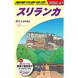 D30 地球の歩き方 スリランカ 2020~2021 (地球の歩き方D アジア)