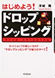 """はじめよう!ドロップシッピング―ネットショップの新しいカタチ""""ドロップシッピング""""の魅力のすべて! (DO BOOKS)"""
