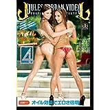 最強オイルファック4 油まみれのヌレヌレ淫花 [DVD]