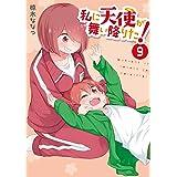 私に天使が舞い降りた!9 (百合姫コミックス)