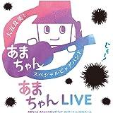 あまちゃんLIVE~あまちゃん スペシャルビッグバンド コンサート in NHKホール~