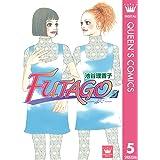 FUTAGO―ふたご― 5 (クイーンズコミックスDIGITAL)