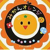 みかんオレンジ (いっしょにあそぼ) 0~2歳児向け 絵本