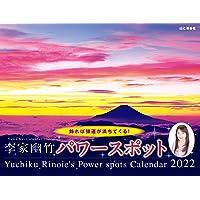【Amazon.co.jp 限定】カレンダー2022 李家幽竹 パワースポット (壁掛け・月めくり)【特典データ:スマホ…