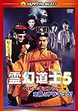 霊幻道士5/ベビーキョンシー対空飛ぶドラキュラ! デジタル・リマスター版 [DVD]