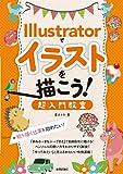 Illustratorでイラストを描こう!  超入門教室 ~絵を描く仕事を始めたい!