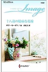 十八歳の臆病な花嫁 (ハーレクイン・イマージュ) Kindle版