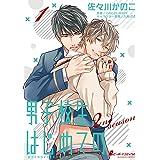 男子校生、はじめての 2nd season(1) 椎堂×有[1]濃厚すぎるキス勝負!? (eビーボーイコミックス)