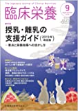 臨床栄養 授乳・離乳の支援ガイド(2019年改定版)-要点と栄養指導への活かし方  2019年9月号 135巻3号[雑誌]