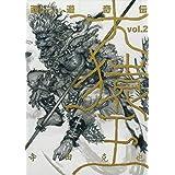 西遊奇伝・大猿王 2 (愛蔵版コミックス)