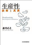 生産性 誤解と真実 (日本経済新聞出版)