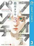 ファイアパンチ 3 (ジャンプコミックスDIGITAL)