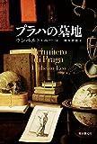 プラハの墓地 (海外文学セレクション)