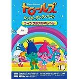 トロールズ:シング・ダンス・ハグ!Vol.10/ディンクルスのくしゃみ [DVD]