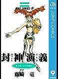 封神演義 9 (ジャンプコミックスDIGITAL)
