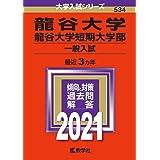 龍谷大学・龍谷大学短期大学部(一般入試) (2021年版大学入試シリーズ)
