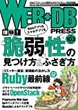 WEB+DB PRESS Vol.103