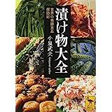 漬け物大全 世界の発酵食品探訪記 (講談社学術文庫)