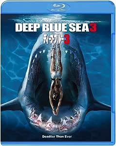 ディープ・ブルー3 [Blu-ray]