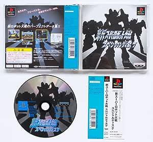 新スーパーロボット大戦スペシャルディスク
